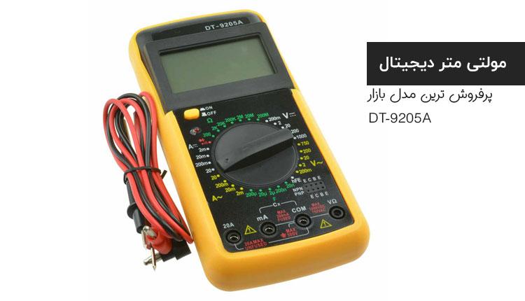 مولتی متر dt-9205a